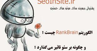 الگوریتم Rankbrain چیست؟