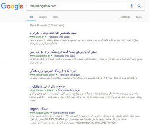 آموزش جستجو در گوگل به صورت پیشرفته