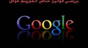 بررسی قوانین خاص الگوریتم گوگل