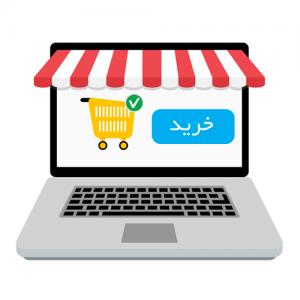 نحوه راه اندازی فروشگاه آنلاین